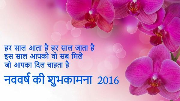 Happy New Year 2016 HD Image