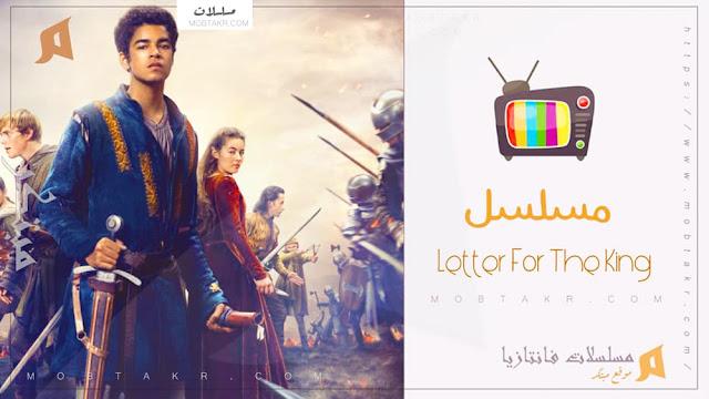 مسلسل The Letter For The King هو مسلسل فانتازيا