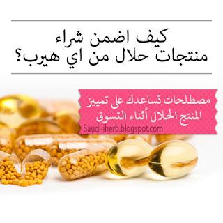 معرفة وتمييز منتجات وفيتامينات اي هيرب الحلال