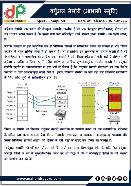 DP |  IBPS SO Special : Virtual Memory | 07 - 11 - 17