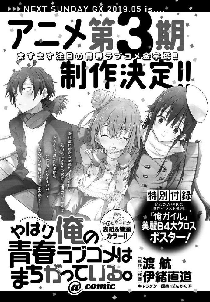 Anime Oregairu Dapatkan Season 3 nya