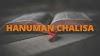 श्री हनुमान चालीसा पाठ | Hanuman chalisa
