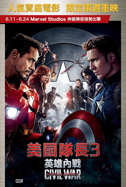 Hong Kong, Captain America 3 Civil War. Re-release. Deadpool 2, 本港限時重映 , Poster