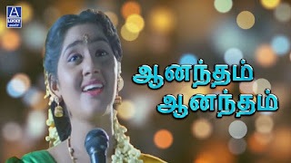 Anantham Anantham Padum Female Song Lyrics in Tamil