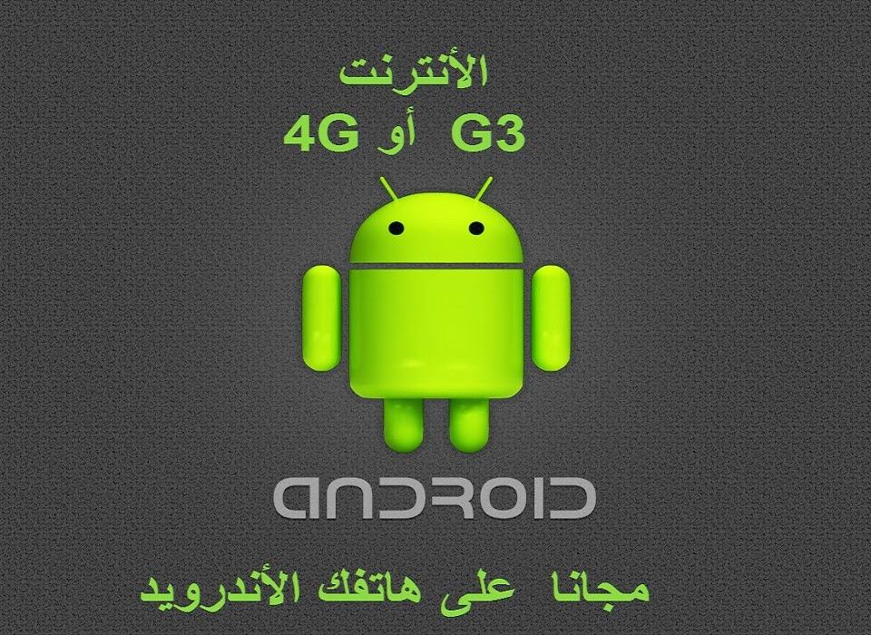 أحصل على الأنترنت 3G أو 4G مجانا على هاتفك