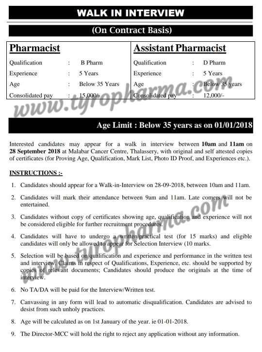 malabar-cancer-centre-recruitment
