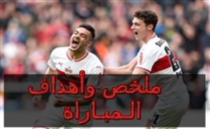 أهداف مباراة شتوتجارت وهانوفر في الدوري الالماني