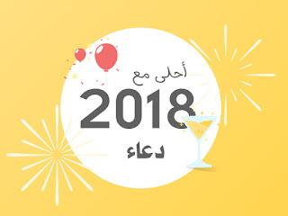 2018 احلى مع دعاء