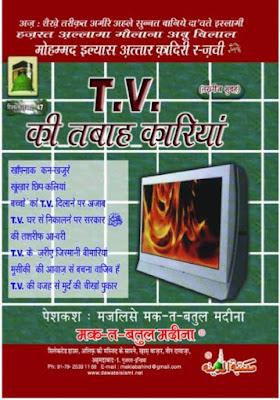 Download: T.V ki Tabah Kaariyan pdf in Hindi by Ilyas Attar Qadri