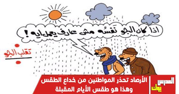 الأرصاد تحذر المواطنين من خداع الطقس ، وهذا هو طقس الأيام المقبلة