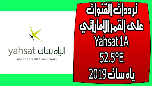 ترددات القنوات القمر الاماراتي Yahsat 1A 52.5°E ياه سات 2019