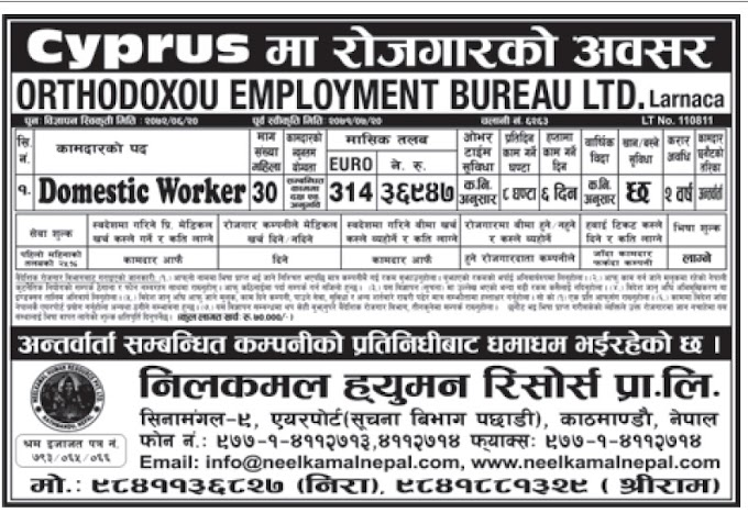 Jobs in Cyprus for Nepali, Salary Rs 36,947