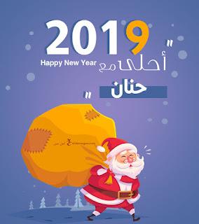 2019 احلى مع حنان