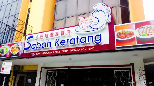Lunch @ Sabah Keratang, Sadong Jaya