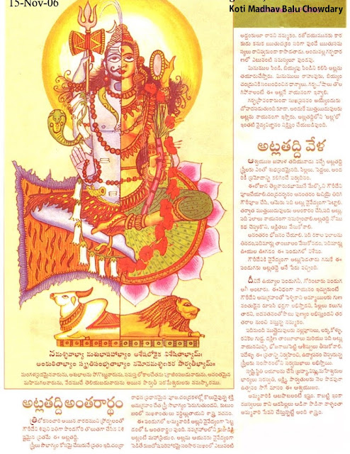 Atla taddi Telugu Festival అట్లతదియ