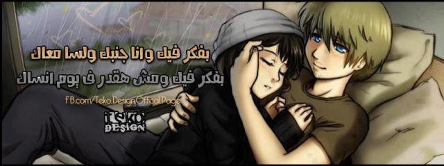 صور غلاف للفيس بوك رومانسى و حب و حزين و اسلامى و رياضى و انمى و