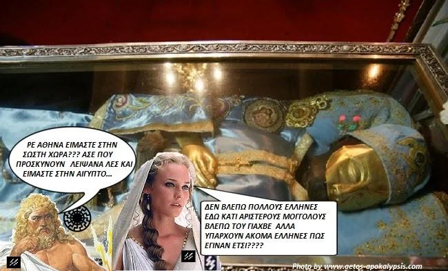 Μα τον Δια ϟϟ και την θεά Αθηνά!!!!Συγκλονίζει το Θαύμα του Αγίου Ιωάννη του Ρώσου!!