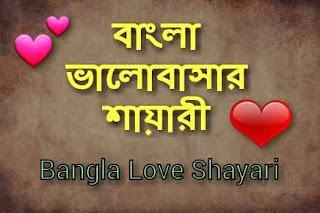 love poem in bengali, bengali love poem, love poetry bengali, valobasar kobita, bengali romantic poem