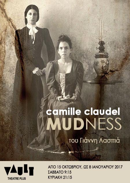 Καμίλ Κλοντέλ Mudness του Γιάννη Λασπιά