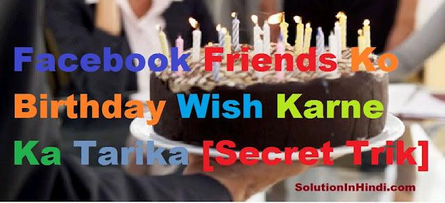 Facebook Friends Ko Automatic Birthday Wish Karne Ka Tarika