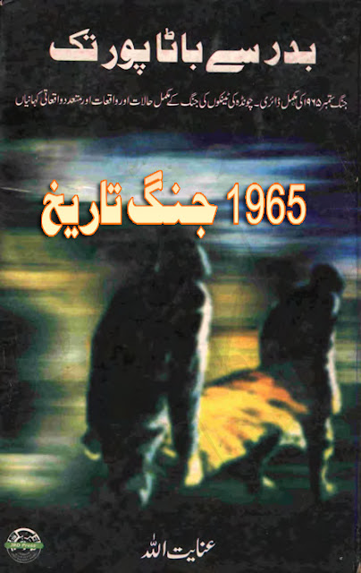 Free Pdf Downloed Bader Say Batapur Tak 1965 War History  badar se batapur tak badar se batapur tak free download badar se batapur tak free download pdf badar se batapur tak pdf