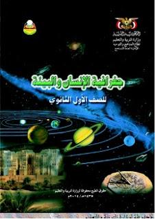 تلخيص جغرافيا الانسان والبيئة اول ثانوي اليمن