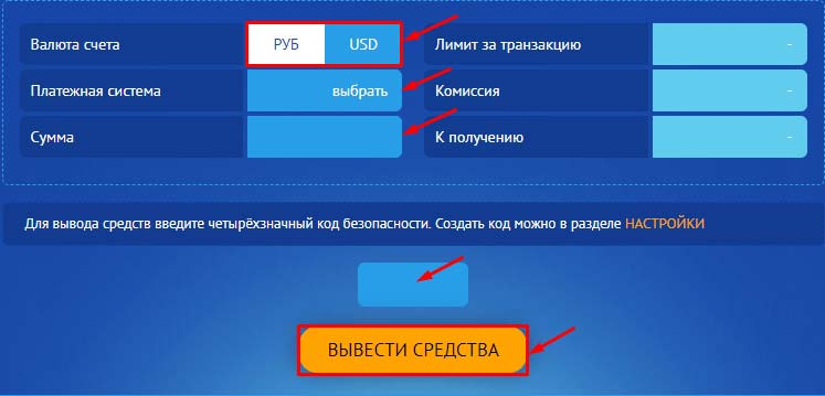 Вывод средств в Alpha Intelect 2
