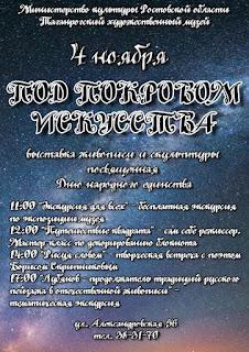 Афиша Таганрогскго художественного музей на 4 ноября