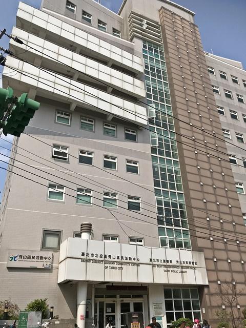 臺北市立圖書館秀山區民活動中心