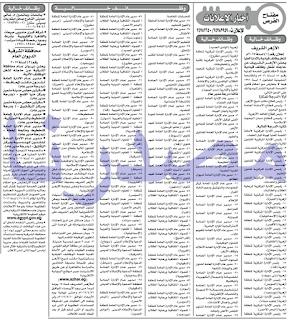 وظائف جريدة الاخبار السبت 22-04-2017