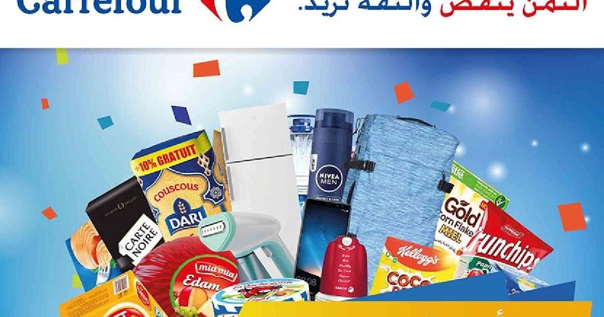Carte Carrefour Maroc.Catalogue Carrefour Maroc Du 25 Octobre Au 14 Novembre 2018