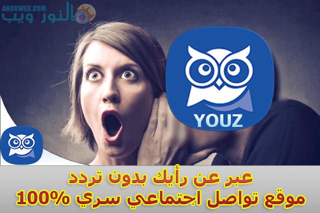 تحميل تطبيق يوز youz لتواصل الاجتماعي السري IOS/APK