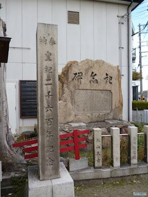 鼻川神社皇紀二千六百年記念碑