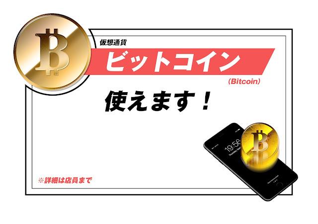 ビットコイン(Bitcoin)使えます│店舗用ポップ