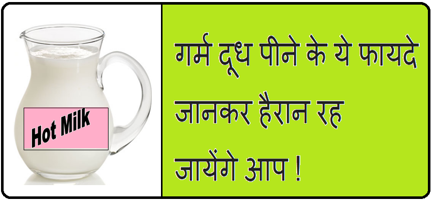 Health Benefits Of Hot Milk In Hindi