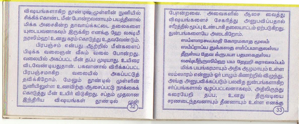 Radha Vadana - ita Govinda Ashtapadi 22 with lyrics - YouTube