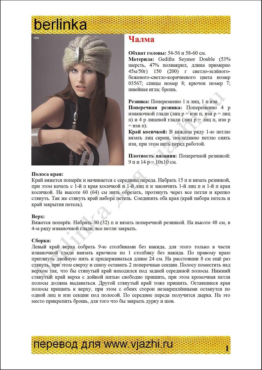 Варианты вязания женских шапок типа чалма: схемы с описанием
