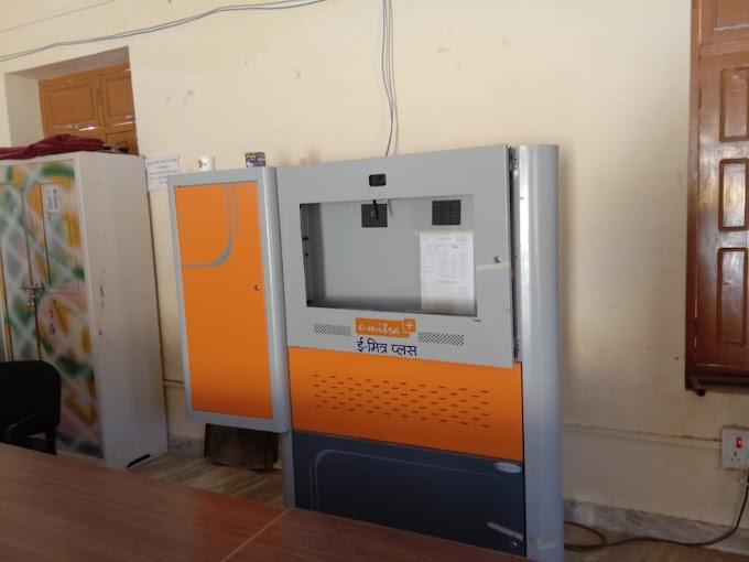 देर रात चोरों ने राजीव गांधी सेवा केन्द्र मीठड़ा खुर्द में ईमित्र प्लस की मशीन व बैंक मित्र का प्रिंटर किया चोरी