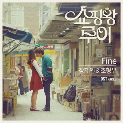 Jang Jae In ( 장재인) & Jo Hyung Woo (조형우) – Fine Lyrics (Shopaholic Louis (쇼핑왕 루이) OST Part.8) [English, Korean & Romanized]