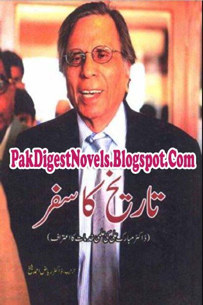 Tareekh Ka Safar Book By Dr. Riaz Ahmed Sheikh Pdf Free Download