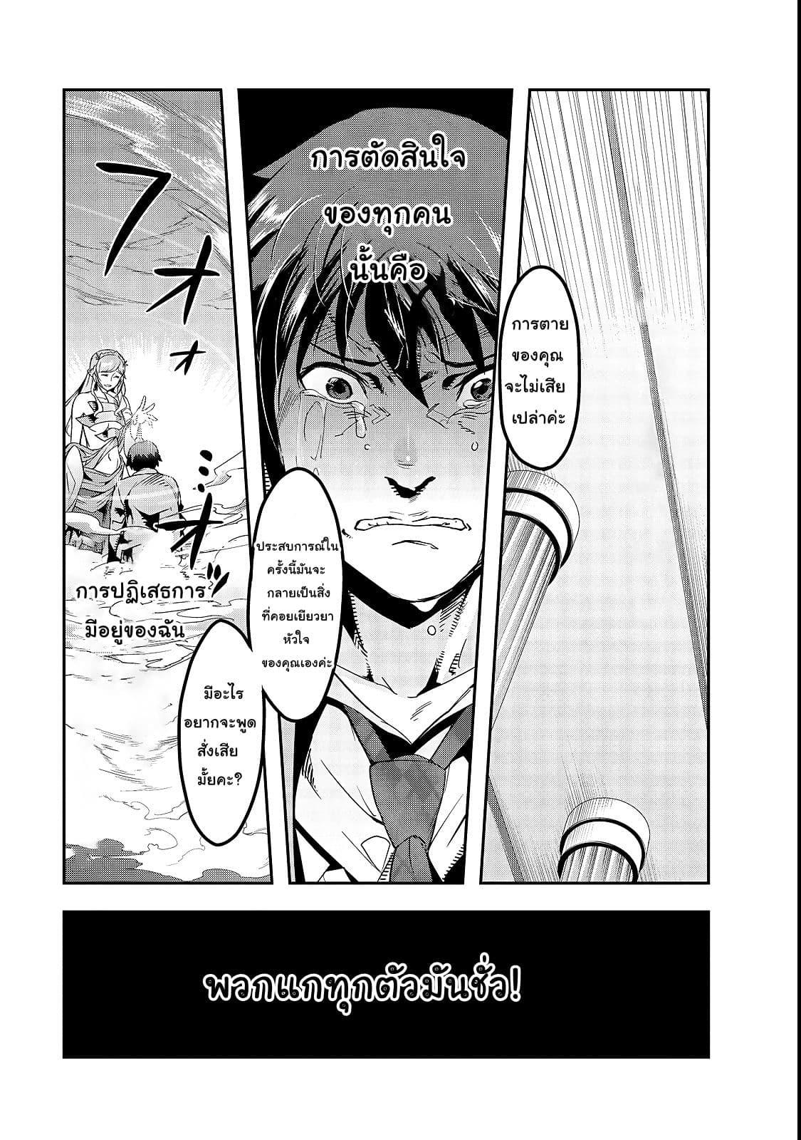 อ่านการ์ตูน Hazure Waku no Joutai Ijou Skill de Saikyou ni Natta Ore ga Subete wo Juurin Suru made ตอนที่ 1 หน้าที่ 21