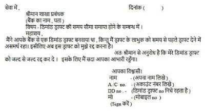 demand draft date expire hone par application