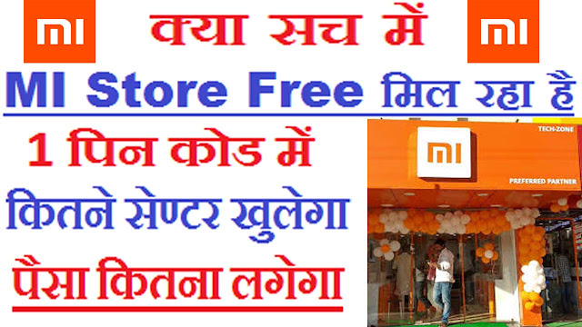 How To open mi store Free In India