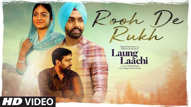 Rooh De Rukh Song Lyrics |  Laung Laachi (Full Song) Prabh Gill, Ammy Virk, Neeru Bajwa | Latest Punjabi Movie