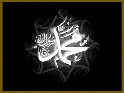 Best Name Of Muhammad Calligraphy