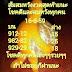 เลขเด็ดส้มสมหวัง (บน-ล่าง) งวด 16/06/59