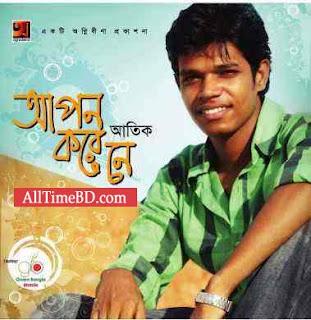 Apon Kore by Atik 2011 Eid album Bangla mp3 song free download