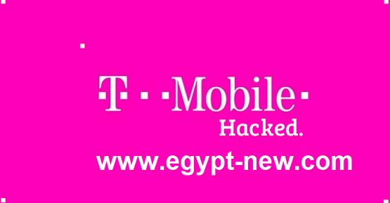 اخترق T-Mobile - المتسللين الوصول إلى- بيانات العملاء المدفوعة مسبقا