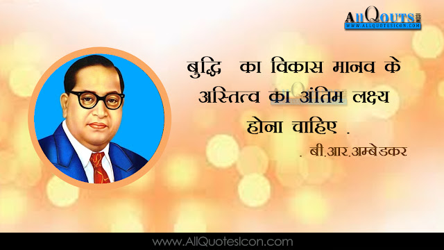 Best-B.R-Ambedkar-Hindi-quotes-HD-Wallpapers-images-inspiration-life-motivation-thoughts-sayings-free