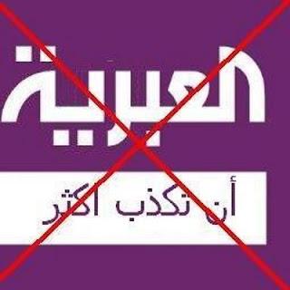 """الحكومة السعودية تفكر بغلق قناة """"العربية"""" و قطع التمويل عليها بالتدريج !"""